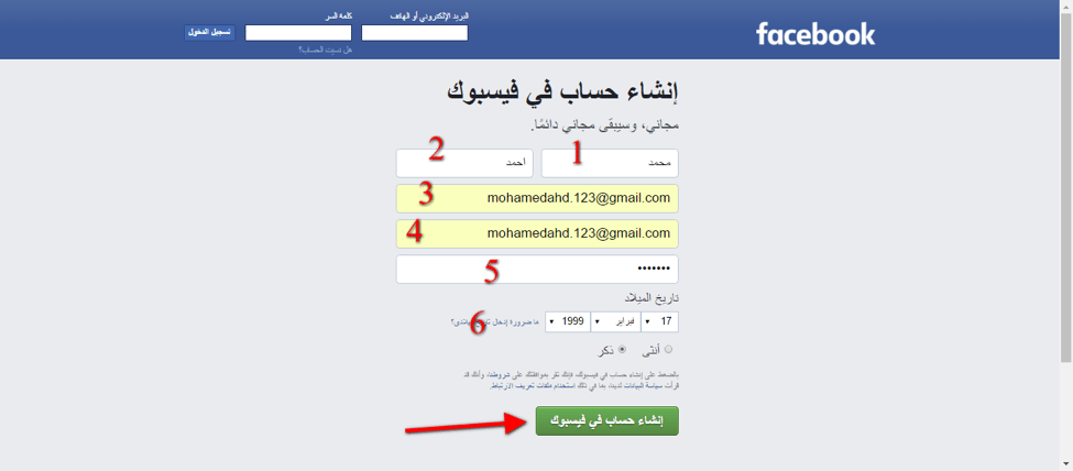 create-facebook-account-initial-step