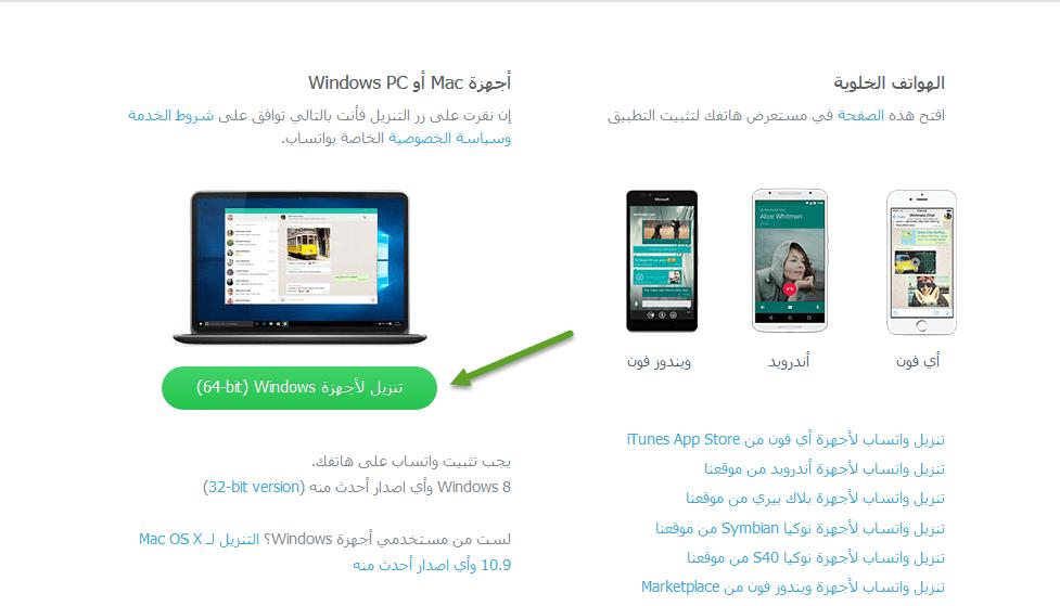 تحميل برنامج واتساب whatsapp للكمبيوتر مجانا