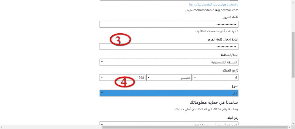 انشاء حساب هوتميل اختيار كلمة مرور قوية لحماية حساب الهوتميل من الاختراق