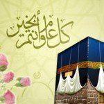 رسائل عيد الاضحى للفيس بوك مسجات فيس بوك تهاني العيد و اجمل المعايدات