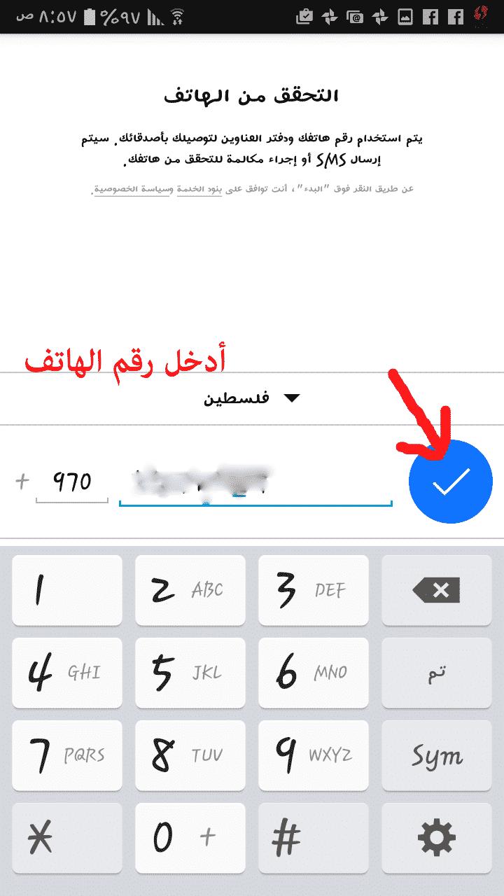 تسجيل دخول imo أو انشاء حساب ايمو يتطلب ادخال رقم الهاتف