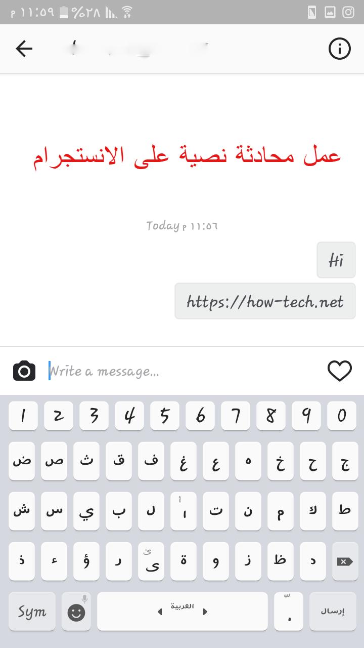 فتح خاص الانستجرام instagram direct تحميل الانستقرام