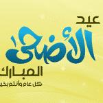 شروط الأضحية في عيد الاضحى 2018– 1439 شعائر العيد الكبير