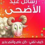 رسائل عيد الاضحى المبارك و تحميل تطبيق رسائل عيد الاضحى Eid Al-Adha 2017