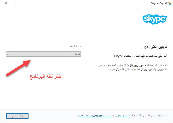 صورة برنامج سكايب للكمبيوتر