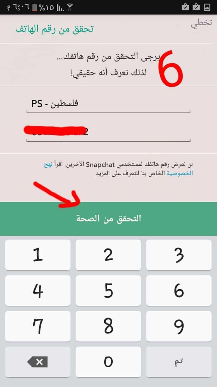 ادخل رقم الجوال في انشاء حساب سناب شات