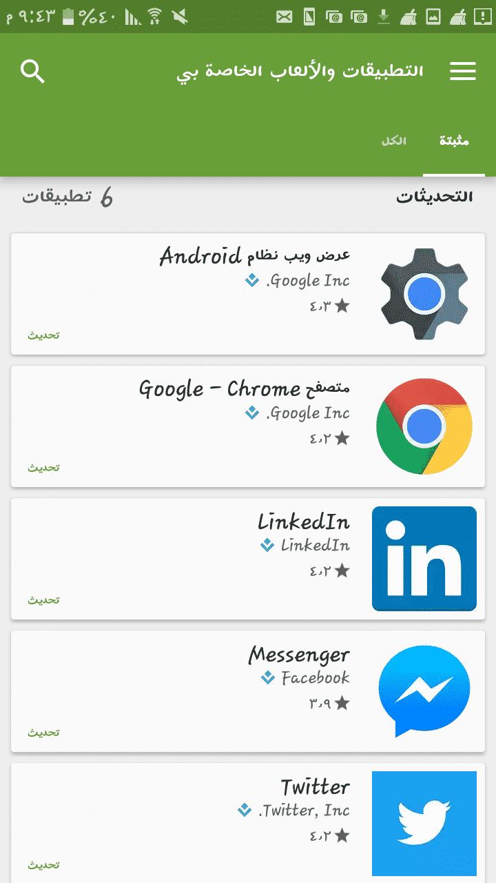 تحديث تطبيقات اندرويد