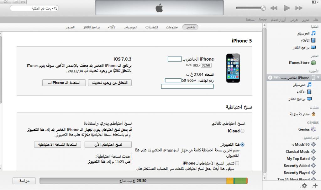 تحميل ايتونز عربي