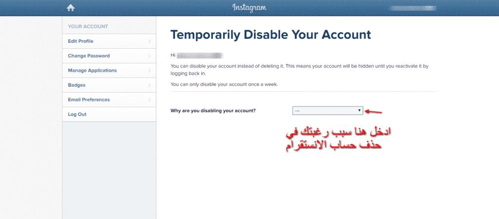 طريقة تعطيل حساب instagram
