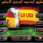 تحميل تطبيق الدوري الإسباني للاندرويد Download La Liga
