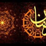 اول ايام شهر رمضان 2018 تاريخ رمضان 2018 في جميع الدول العربية
