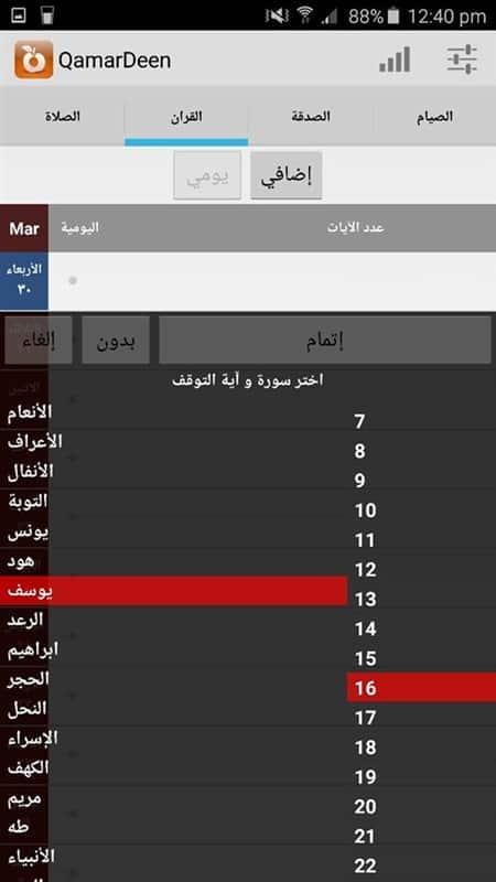 مميزات تطبيق قمرالدين لمتابعة العبادات في رمضان
