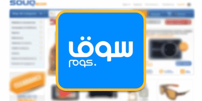 93ff600b42458 سوق كوم افضل موقع للبيع و الشراء المفتوح عبر الانترنت souq com - كيف ...