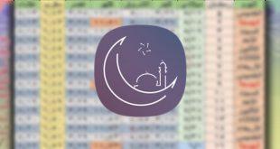 تحميل برنامج امساكية رمضان Ramadan 2018