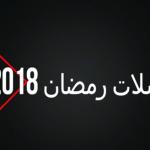 مسلسلات رمضان 2018 من النت بدون اعلانات ابرز مسلسلات رمضان