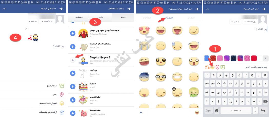 كيف يمكنك عمل ملصق Sticker في منشور الفيس بوك؟