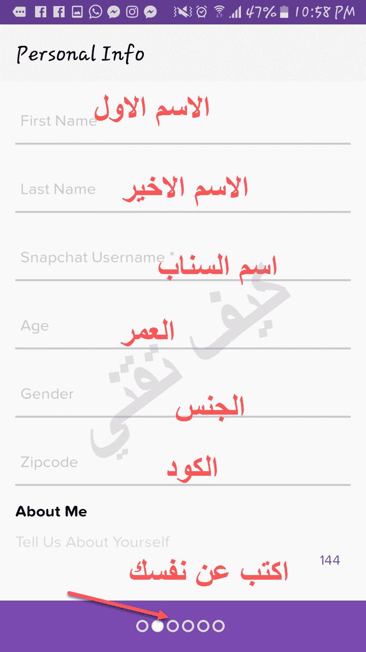 انشاء حساب جديد في التطبيق
