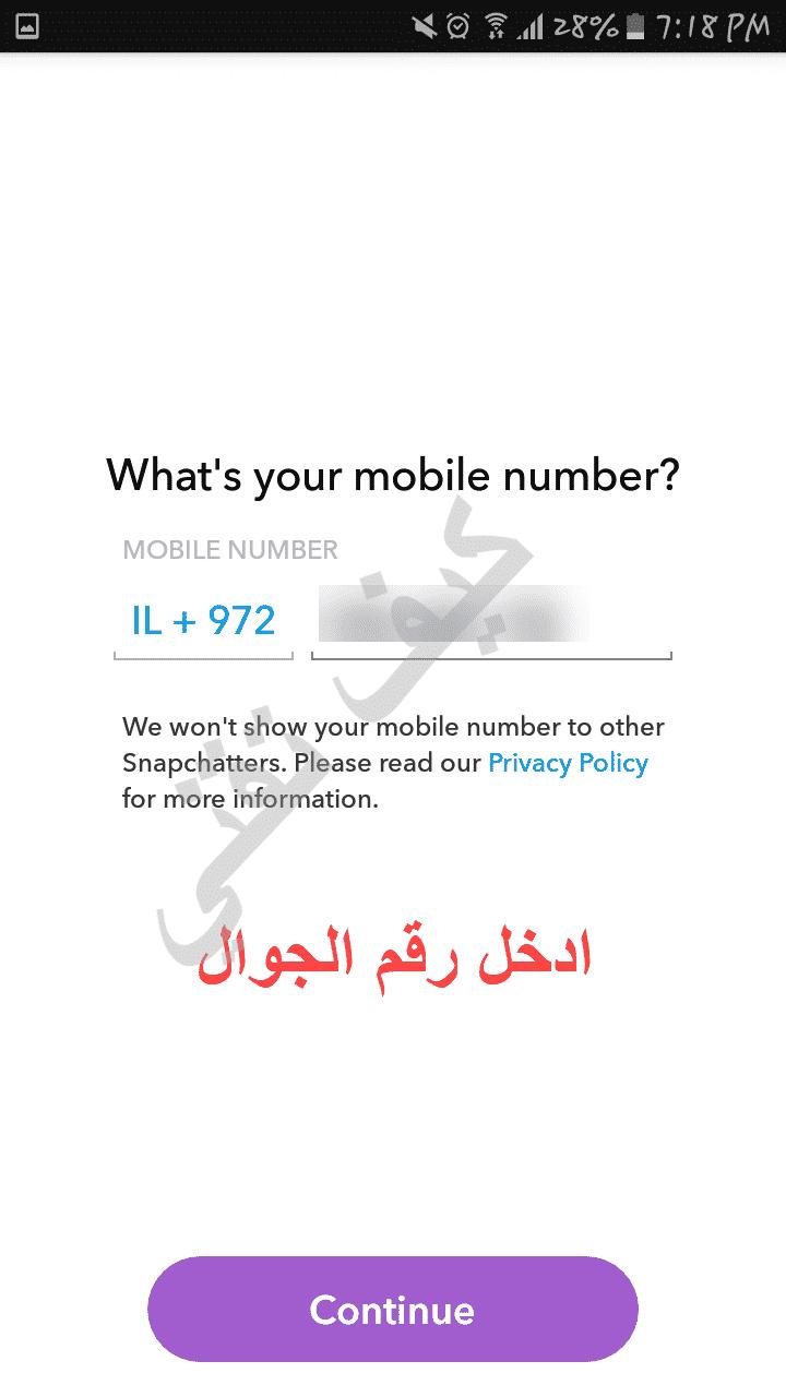 ادخل رقم الهاتف