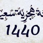 التقويم الهجري الجديد  1440 التقويم الاسلامي 2018
