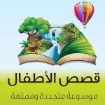 تحميل برنامج قصص للاطفال قصيرة و اجمل حكايات الاطفال