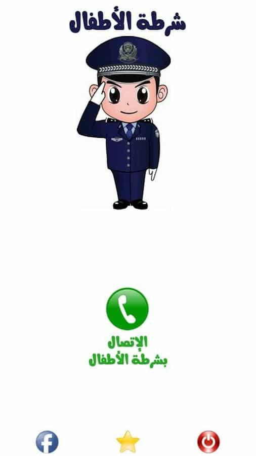 اتصال شرطة الاطفال