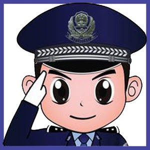 تنزيل لعبة شرطة الاطفال Police Kids
