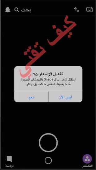 تفعيل اشعارات سناب عثمان