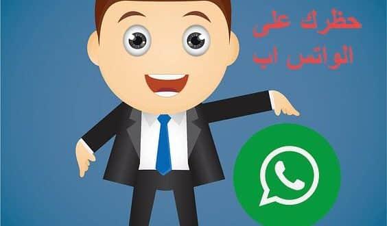 معرفة من حظرك على الواتس who blocked me on whatsapp