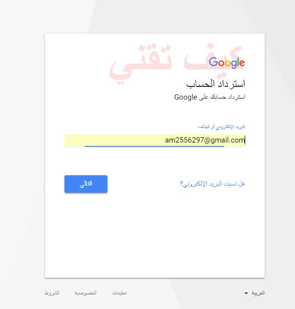 استرداد حساب google اذا نسيت كلمة المرور