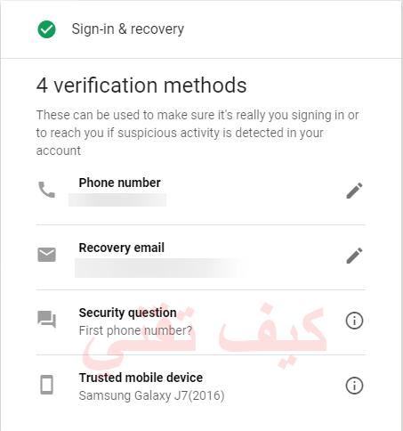 طرق حماية حساب جوجل من الاختراق