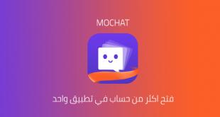 فتح أكثر من حساب mochat