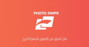 نقل محتوى الايفون نقل الصور من ايفون الى الكمبيوتر تحميل برنامج Fotoswipe