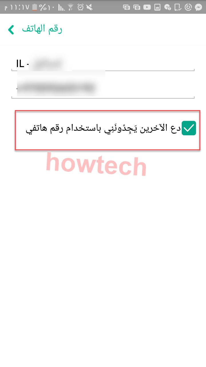 مميزات سناب شات 2018