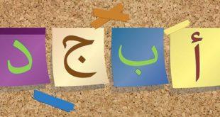 تحميل تطبيق ابجد تعليم الاطفال اللغة العربية