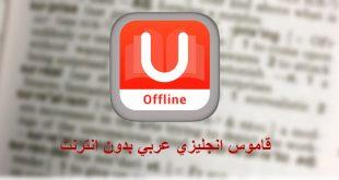 تحميل قاموس انجليزي عربي U Dictionary