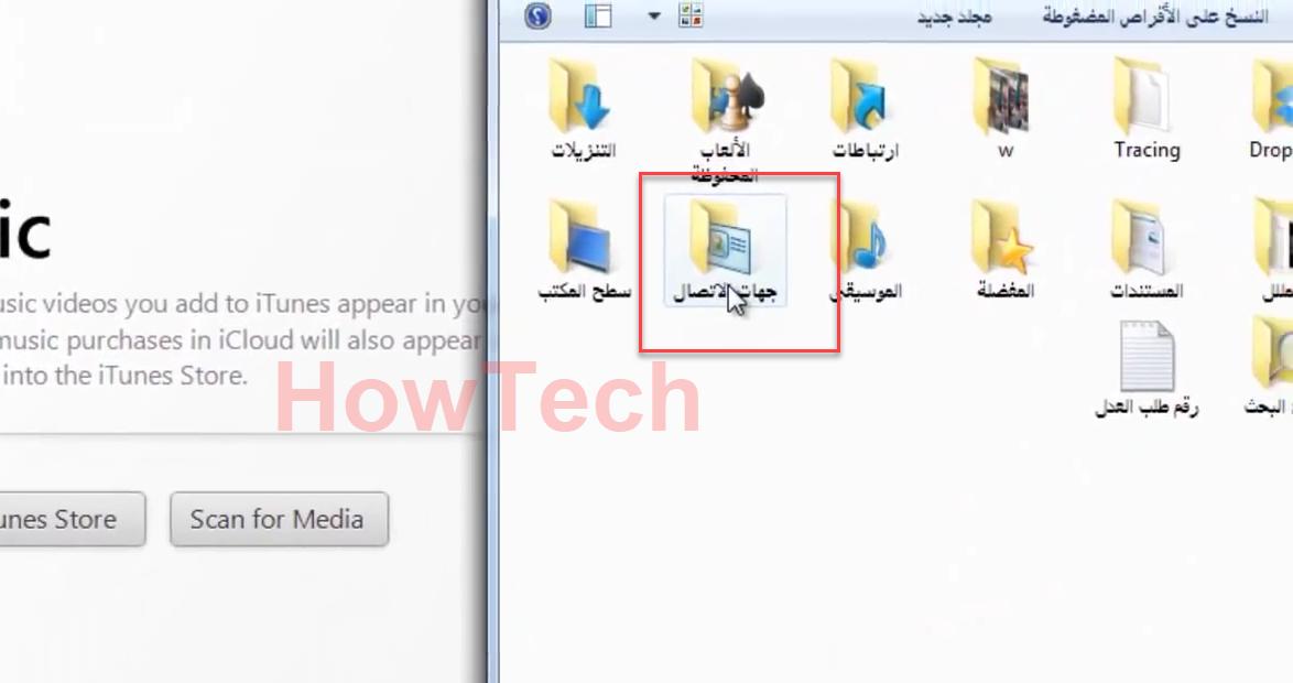 تحضير جهاز الكمبيوتر لاستقبال الاسماء