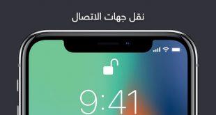 نقل الاسماء من الشريحة SIM الى الايفون
