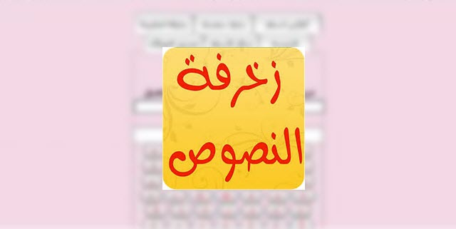 تحميل برنامج زخرفة الحروف للايفون المزخرف العربي
