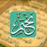 تحميل برنامج نختم لتلاوة و ختم القرآن الكريم للايفون و الاندرويد