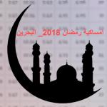 التقويم الرمضاني في البحرين امساكية رمضان 2018 البحرين